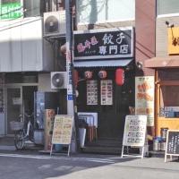 fujiiyagyoza1