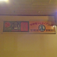hukusukenishidai3