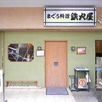 nishidaitekkaya1