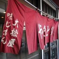 oomatsuyahigashimatsuyama1