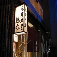 oyakata02