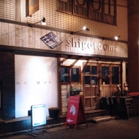 shigotouma1