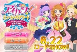 アイカツ!8/22ロードショー