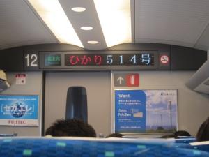 ひかり514号12号車