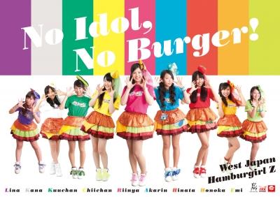 NHK西日本ハンバーガールZ