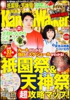 関西ウォーカー7/14号KADOKAWA