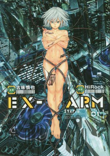 exarm1.jpg