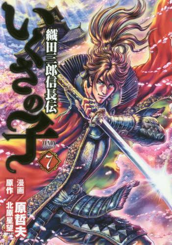 nobunaga7.jpg