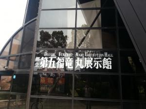 150413展示館