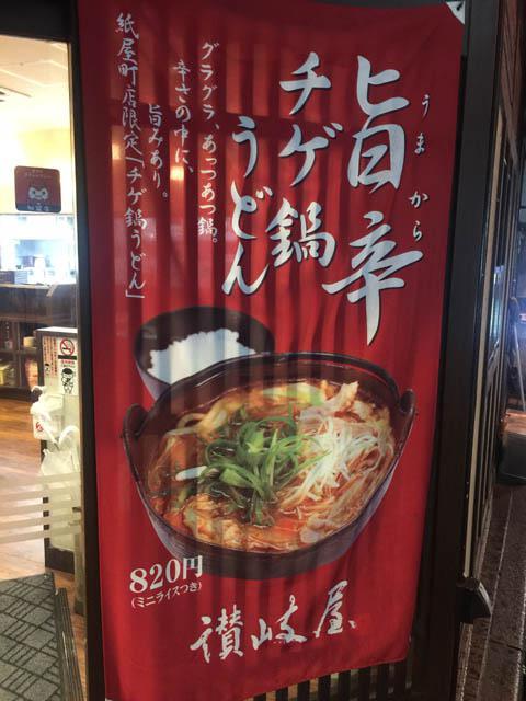 sanukiya_002.jpeg