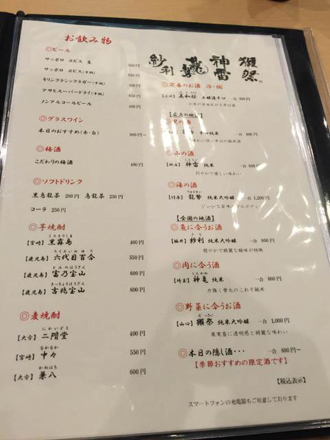 umekichi_003.jpeg