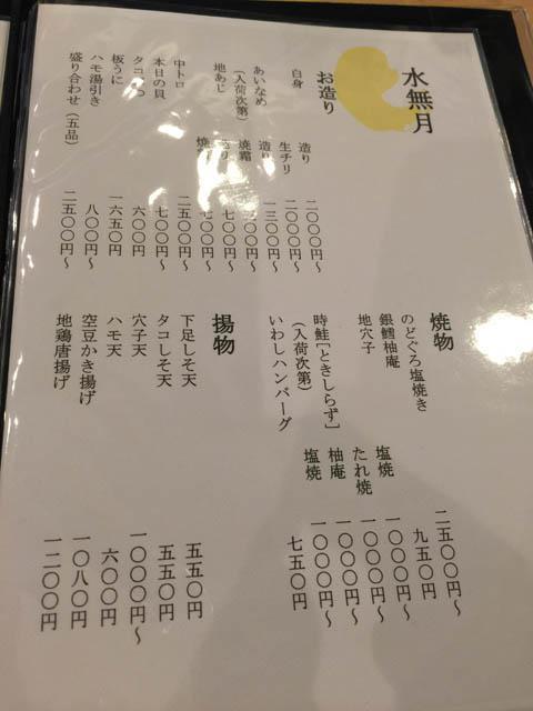 umekichi_005.jpeg