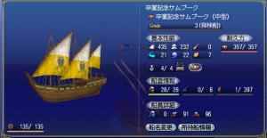 munoco船