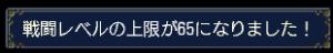 02戦闘レベル解除