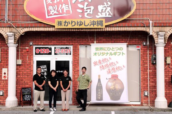 かりゆし沖縄コザ店の外観