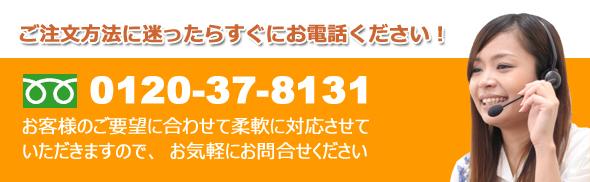 電話番号のお知らせ