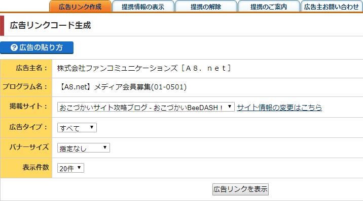 A8.net 広告リンク作成