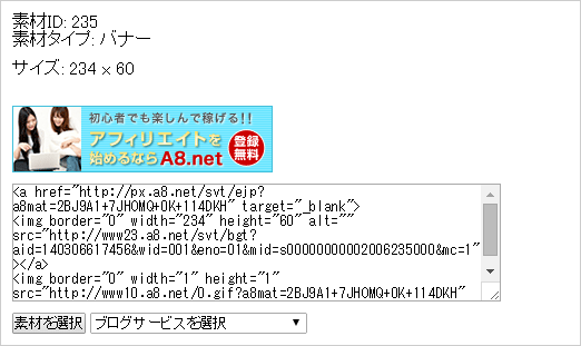 A8.net 広告リンク作成 素材を選択