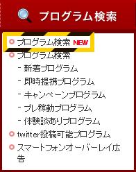 A8.net プログラム検索 プログラム検索NEW