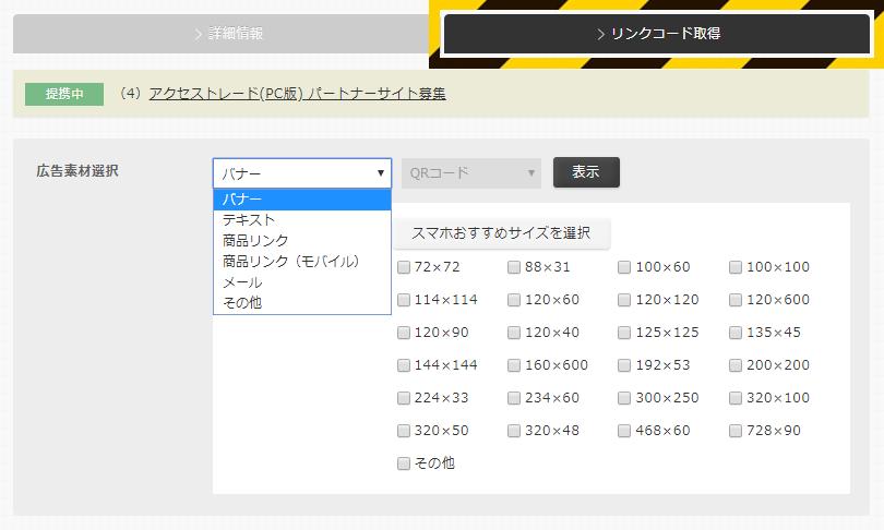 アクセストレード リンクコード取得