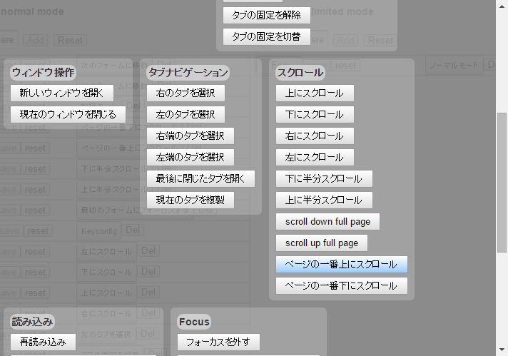 Chrome用KeyConfig Actions スクロール ページの一番上にスクロール