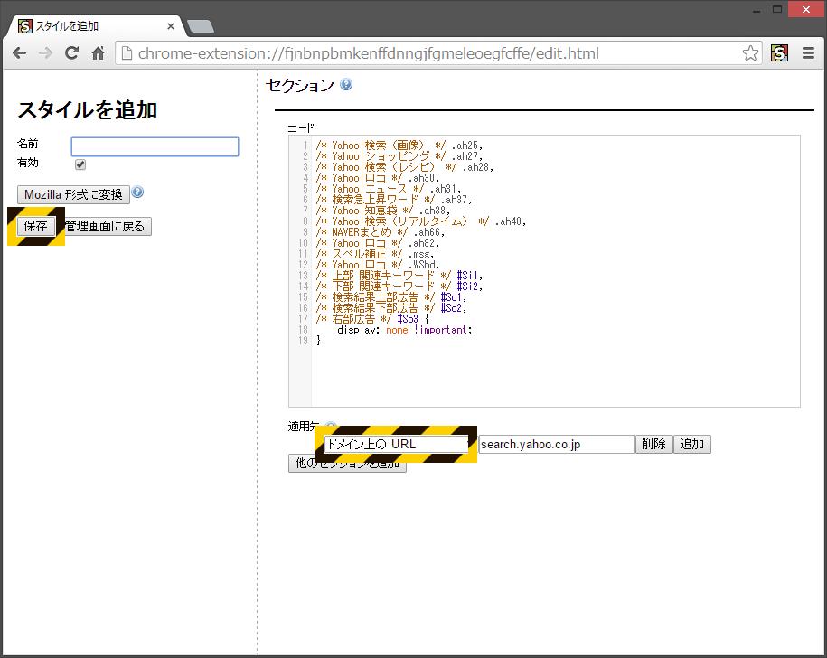 GoogleChrome Stylish ドメイン上のURL Yahoo!