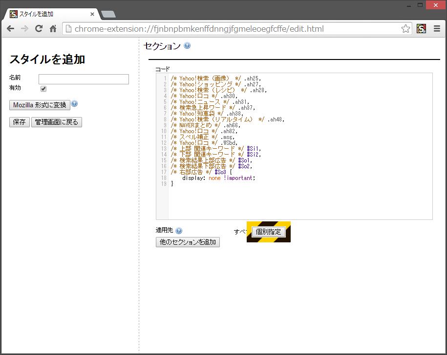 GoogleChrome Stylish 個別指定 Yahoo!