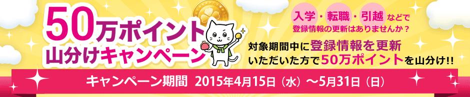 キューモニター 属性更新キャンペーン2015/4 バナー