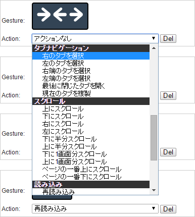GesturesForGoogleChrome Actions Action 右のタブを選択