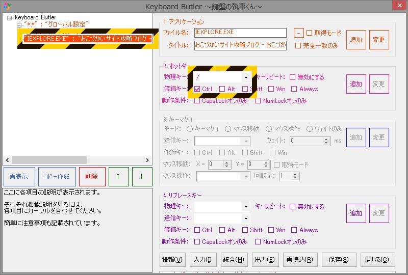 KeyboardButler ホットキー Ctrl+/