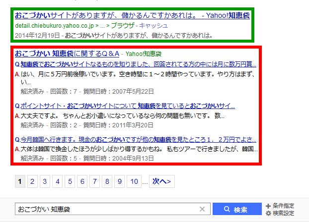 Yahoo!検索 おこづかい 知恵袋