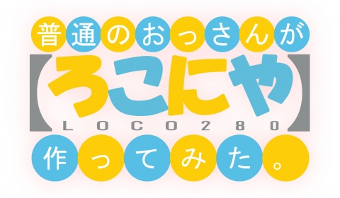 loco-logo_001.jpg