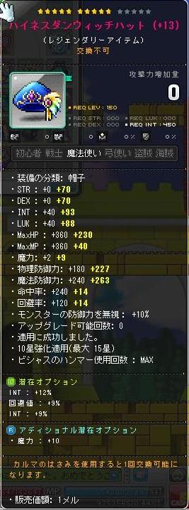 Maple150121_213630.jpg
