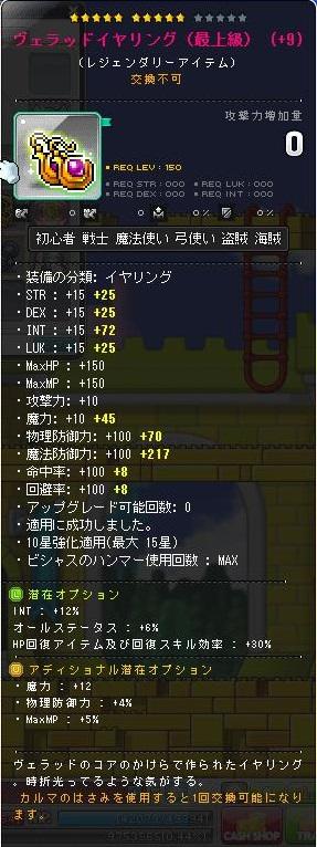 Maple150121_213654.jpg