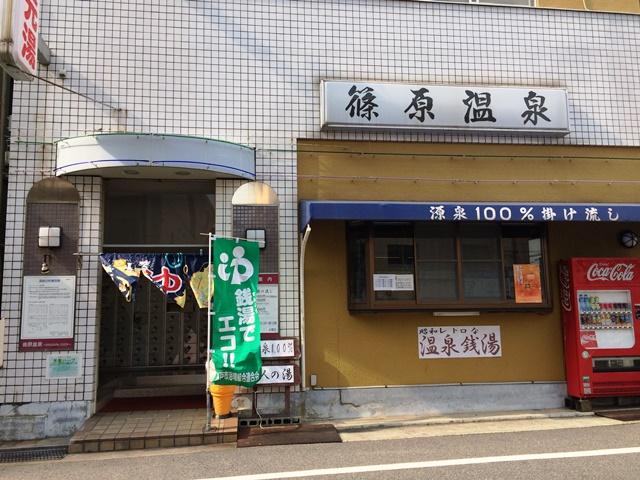 篠原温泉2