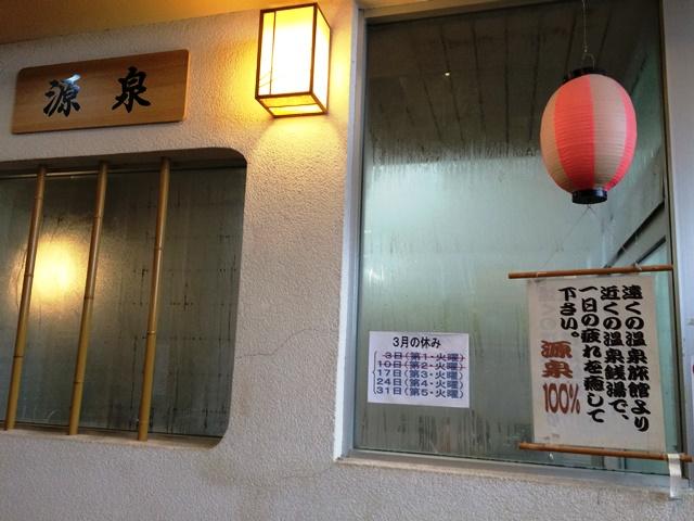 篠原温泉3