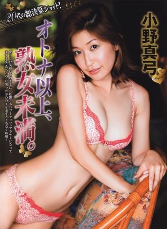 小野真弓017