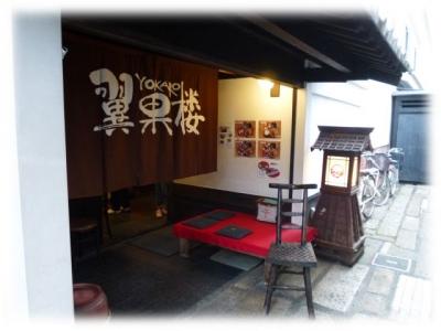20150704_yokaro_02.jpg