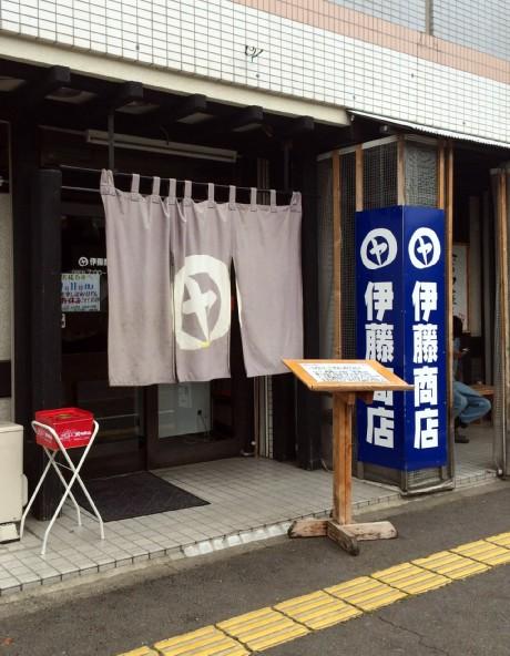 20150706 伊藤商店 (1)