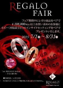 結婚指輪レガロ_キャンペーン_オプトナカムラ