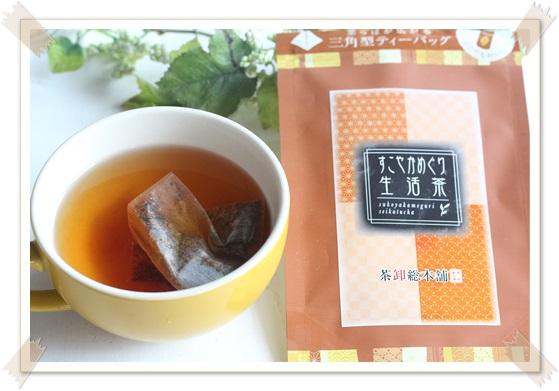 茶葉卸 茶卸総本舗 すこやかめぐり生活茶 お試し