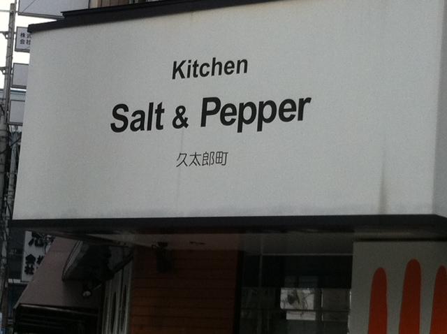 salt & pepper 堺筋本町