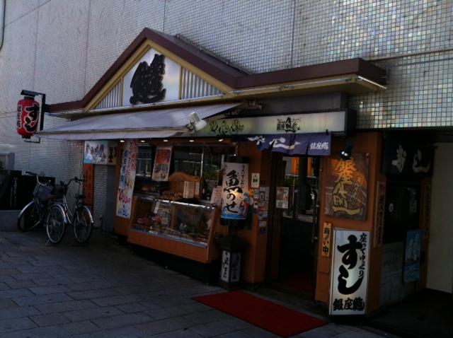 銀座鮨 相合橋店