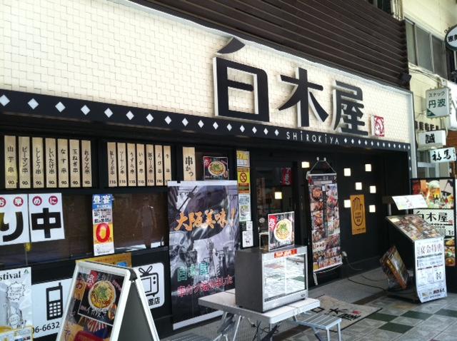 白木屋 恵美須町