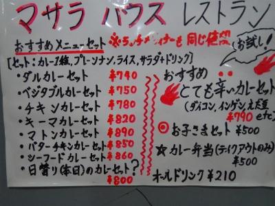 カレートカレートカレーと・・・ (10)
