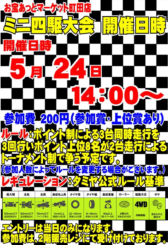 ミニ四駆大会情報POP
