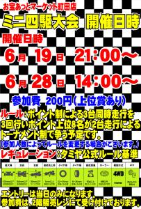 6月ミニ四駆大会日程