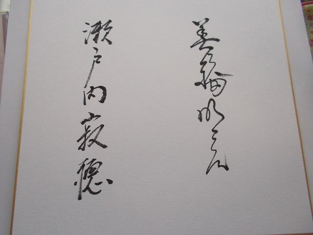 寂聴さんと美輪さんのサイン色紙