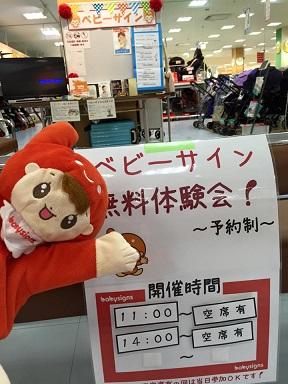 赤ちゃん本舗7月 - コピー