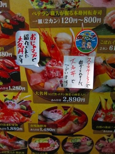 23近江市場3
